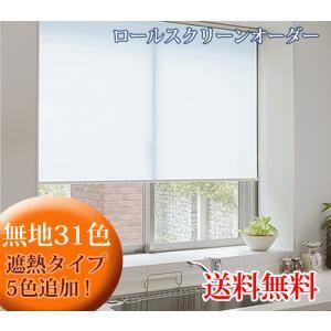 日本製ロールスクリーンオーダー(幅91〜135cm×高さ91〜180cm)  【代引不可】の写真