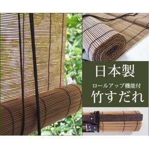 炭化ロールアップスクリーン(簾) カラーはブラウン色 (竹を燻した自然色) 幕体 (天然竹 大分県日...