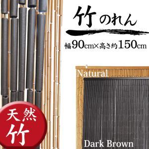 【ポイント最大17倍】 竹のれん 幅90cm×高さ約150cm ダークブラウン/ナチュラル (天然素材) の写真