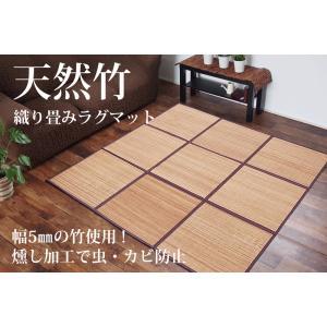 アジアン調 折り畳み竹ラグ180×180cm 炭化ブラウン2畳用