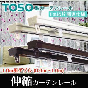 TOSO製 角型伸縮カーテンレールダブル ホワイト/ブラウン (0.6〜1.0用)片開き仕様