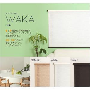 天然素材100% ロールスクリーン 和薫 (WAKA)  幅60cm×高さ135cm  日本製 (和室・洋室にも融和します)の写真