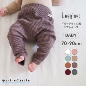 レギンス leggings ベビー baby おしゃれ 男の子 女の子 サルエル風 リブ 韓国 70...