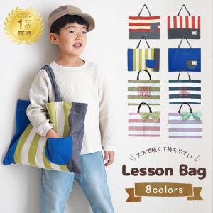 レッスンバッグ 入学入園 通園 通学 バッグ 手提げ袋 バッグ 男の子 女の子 リボン 軽量 子供 ...