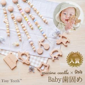 歯固め 歯がため カミカミ ホルダー BABY ベビー おしゃぶり 木製 男の子 女の子 知育玩具 ...