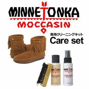 MINNETONKA ミネトンカ ブーツ専用クリーニングケアセット / モカシンブーツ ムートンブーツ シープスキンブーツ ブーツケア用品
