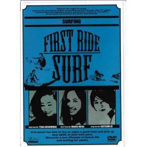 FIRST RIDE SURF 今からでも遅くない。大人のた...