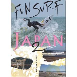 FUN SURF JAPAN 2 ファンサーフジャパン2/サーフィンDVD