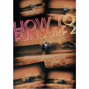 HOW TO FUNSURF2 ハウトゥーファンサーフ2 技を入れたライディング編/サーフィンDVD  ショートボード[ゆうパケット対応][小型宅配便]