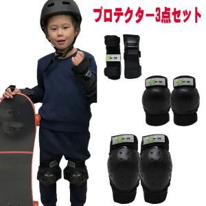 ゴースケート プロテクター ブラック/ライム ジュニアサイズ スケートボード 膝パット ひじパット リストガード 3点セット 子供用 mariner