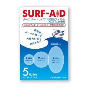 サーフボードリペア用樹脂フィルム SURF AID サーフエイド/サーフ用品  サーフィン