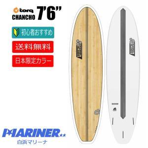 ファンボード 初心者 サーフボード チャンチョ CHANCHO 7'0 トルクサーフボード|mariner