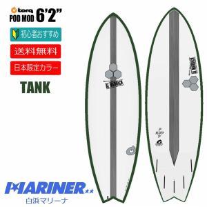 サーフボード ショートボード 6'2 トルクサーフボード アルメリック ポッドモッド TORQ|mariner