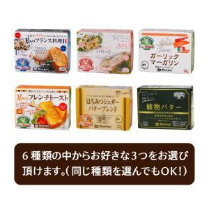 【バター&スプレッドよりどり3種セット】|marinfood