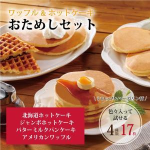 【ワッフル&ホットケーキお試しセット】