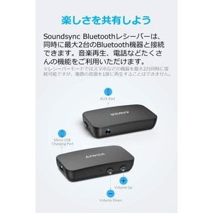 Anker Soundsync Bluetoothレシーバー(Bluetooth5.0 レシーバー)...