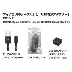 マイクロUSB電源ケーブルとUSB電源アダプターセットsRemo-R付属品(青&黒) (青&...