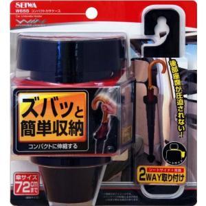 セイワ(SEIWA) 車用 傘ホルダー ポケット コンパクトカサケース ブラック W655