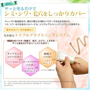 コラリッチ BBクリーム(普通肌用)/オールインワンファンデーション/キューサイ/25g(約2ヵ月分...