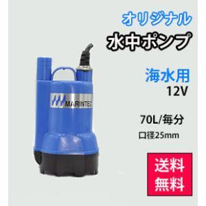 水中ポンプ 12V 海水 排水 イケス バッテリー M12-70 極性あり