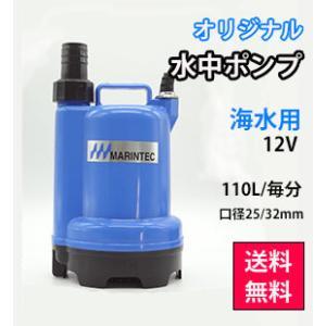 水中ポンプ 12V 海水 排水 イケス バッテリー M12-110 極性あり