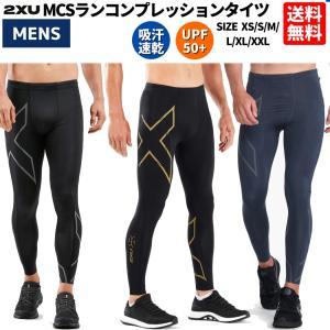 2XU ツータイムズユー メンズ MCSランコンプレッションタイツ スポーツ インナー ロングタイツ...
