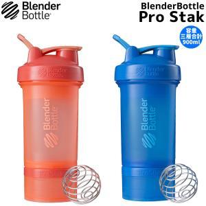 ブレンダーボトル BlenderBottle ブレンダーボトル プロスタック スポーツ スクイズボトル|mario