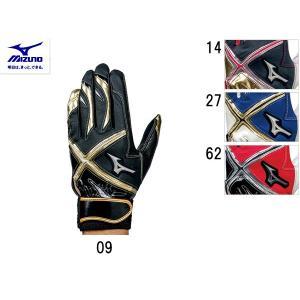 ミズノ MIZUNO ジュニア フランチャイズD-Edition バッティング手袋 両手用 野球 バッティンググローブ 両手 アウトレット セール