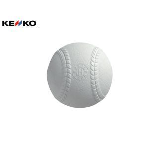 ナガセケンコー KENKO 準硬式野球用軟式ボール H号球 1個売り 野球 軟式 準硬式 ボール