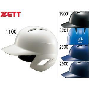 ゼット ZETT ソフトボール用 ヘルメット 両耳用 ソフトボール ヘルメット 打者用 アウトレット セール