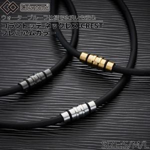 コラントッテ Colantotte ネックレス クレスト プレミアム スポーツ アクセサリー 健康器具の商品画像|ナビ