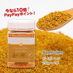 ビーポーレン 250g ローヤルゼリーの原料!パーフェクトフード ニュージーランド産 蜜蜂花粉|maririnz-manukahoney