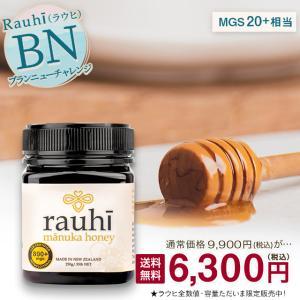 マヌカハニー Rauhi(ラウヒ) MG800+ (MGS20+) 250g 【送料無料】 カイオラ マリリニュージーランド 安心NZ産 生 はちみつ 非加熱  さらにクーポンも