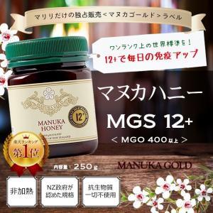 マヌカハニー MGS 12+ MG 400+ 250g マリリニュージーランド 無添加 非加熱  マヌカはちみつ|maririnz-manukahoney|02
