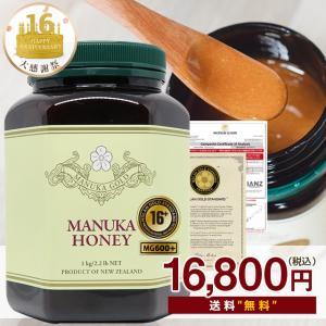 マヌカハニー MGS 16+ MG 600+ 1kg 【送料無料】 マリリニュージーランド 無添加 非加熱  マヌカはちみつ|maririnz-manukahoney
