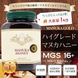 マヌカハニー MGS 16+ MG 600+ 1kg 【送料無料】 マリリニュージーランド 無添加 非加熱  マヌカはちみつ|maririnz-manukahoney|02