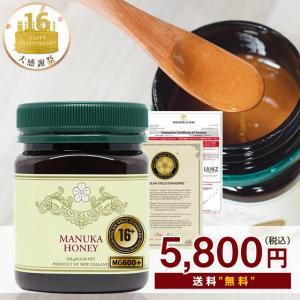 最後の延長! マヌカハニー 16+ が 50%OFFクーポンで7952円⇒3976円! MG600+...