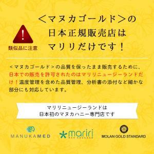 マヌカハニー MGS 16+ MG 600+ 250g 【送料無料】 マリリニュージーランド 無添加 非加熱  マヌカはちみつ maririnz-manukahoney 04