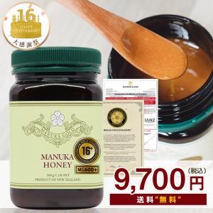 マヌカハニー MGO600 (500g) 送料無料 はちみつ ニュージーランド産 無添加  MGS16+