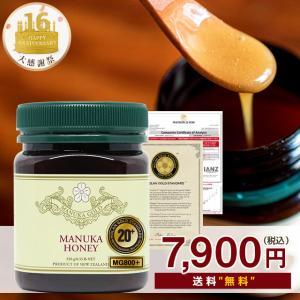 【ポイント15倍】 マヌカハニー MGO800 (250g)...