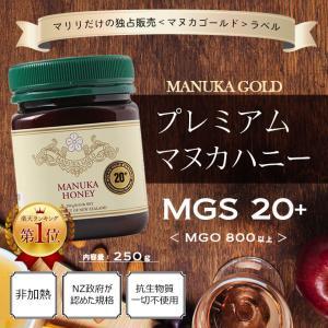 マヌカハニー MGS20+ MG 800+ 250g 【送料無料】 マリリニュージーランド 無添加 非加熱  マヌカはちみつ maririnz-manukahoney 02