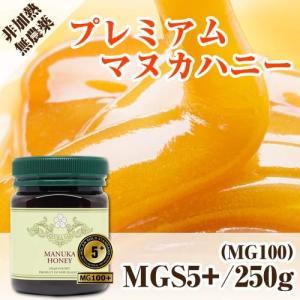 マヌカハニー MGS5+ MG100+ 250g マリリニュージーランド 無添加 非加熱  マヌカはちみつ|maririnz-manukahoney