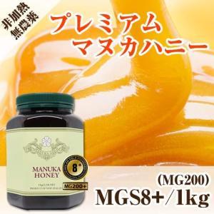 マヌカハニー MGS8+ MG 200+ 1kg 【送料無料】 マリリニュージーランド 無添加 非加熱  マヌカはちみつ|maririnz-manukahoney