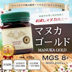 お試し マヌカハニー MGS 8+ MG 200+ 250g  【送料無料】 無添加 非加熱  マヌカはちみつ 初回限定お一人様4本限り maririnz-manukahoney 02