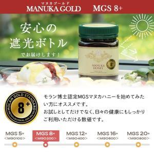 お試し マヌカハニー MGS 8+ MG 200+ 250g  【送料無料】 無添加 非加熱  マヌカはちみつ 初回限定お一人様4本限り maririnz-manukahoney 05