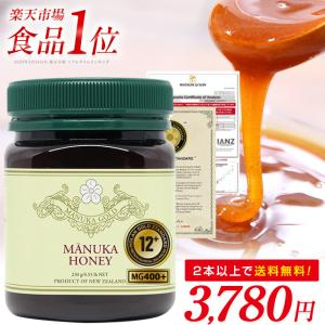【4日間限定価格】 マヌカハニー 12+ (MG400以上)  250g 2本で送料無料 【分析書/...