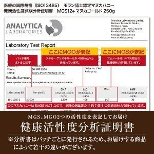 マヌカハニー MGO400 (500g) 送料...の詳細画像2
