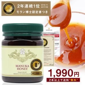 【4日間限定価格】 マヌカハニー 8+ (MG200以上)  250g 2本で送料無料 【分析書/M...
