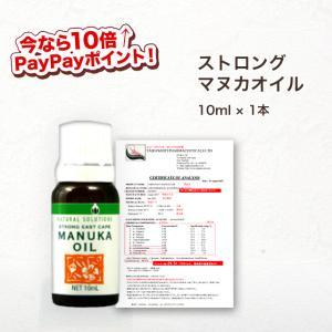 マヌカ オイル ストロング 10ml 濃度22% ニュージーランド産 虫避けやアロマに マリリニュージーランド|maririnz-manukahoney