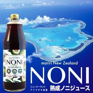 ノニ ジュース 750ml 熟成 果汁100% ニュージーランド産 マリリニュージーランド|maririnz-manukahoney